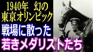 【すごい日本人】「泣ける…」1940年・幻となった東京オリンピック!戦争に出兵した悲運のアスリートたち!
