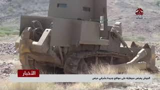 الجيش يفرض سيطرته على مواقع جديدة بشرقي حرض | تقرير سعد القاعدي