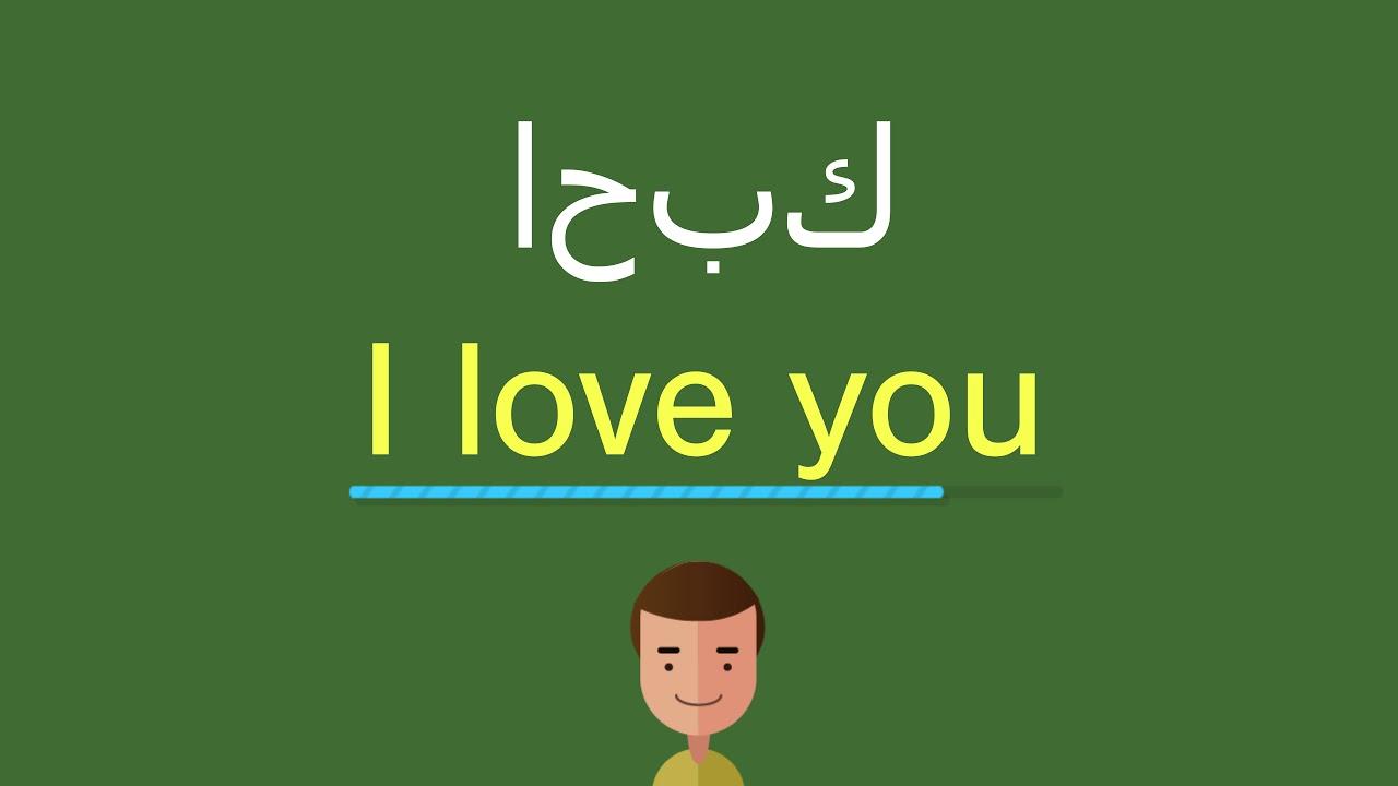 كيف أقول احبك بالل غة الإنجليزي ة Youtube