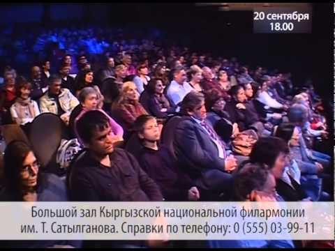 Концерт Сергея и Татьяны Никитиных в Бишкеке!!! 20 Сентября, 18:00, филармония.