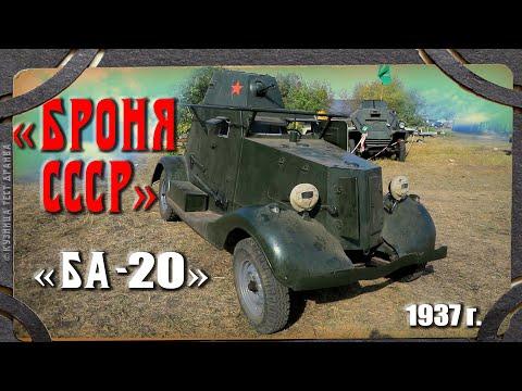 Тест драйв. Броня СССР 1938г.  БА-20. Восставший из мёртвых. Тест драйв.