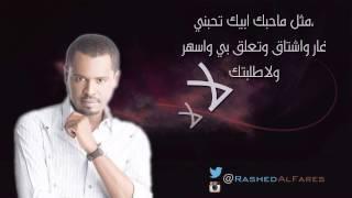 Repeat youtube video راشد الفارس - سياسة حب 2014