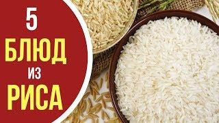 Как приготовить рис: 5 вкусных блюд