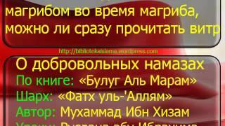 997 Если объединил 'иша с магрибом во время магриба, можно ли сразу прочитать витр