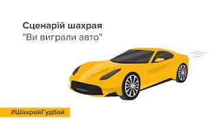 """Сценарій шахрая """"Ви виграли авто"""" #ШахрайГудбай"""