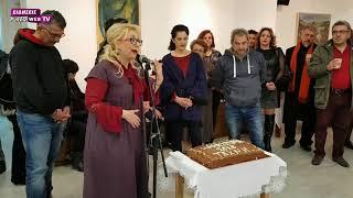 Η πίτα της ΤΕΧΝΗΣ Κιλκίς-Eidisis.gr webTV