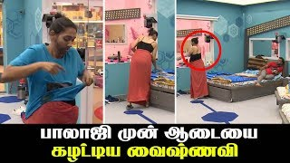 Bigg Boss 2 Tamil Day 53 | 8th August Highlights | Vaishnavi changing dress front of balaji