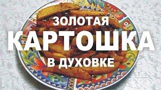 Рецепт. Золотая хрустящая картошка в духовке.