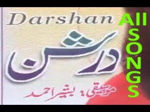 Darshan All Songs Jhankar Pakistani Movie