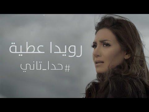 Rouwaida Attieh - Hada Tani (Music Video) | رويدا عطيه - حدا تاني