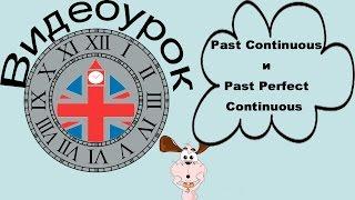 Видеоурок по английскому языку: Past Continuous и Past Perfect Continuous