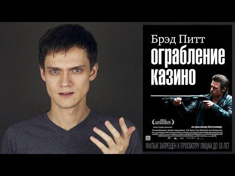Ограбление казино / Killing Them Softly (2012) - Обзор фильма