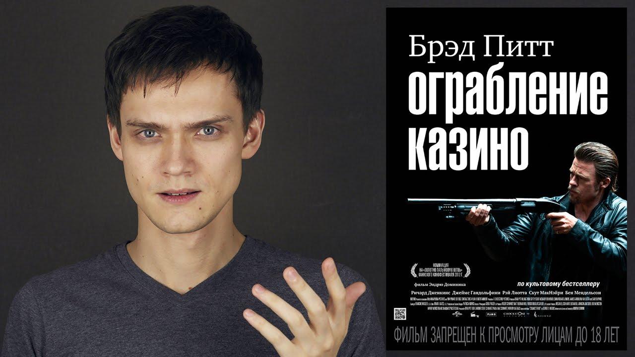 Кино Онлайн Ограбление Казино 2012