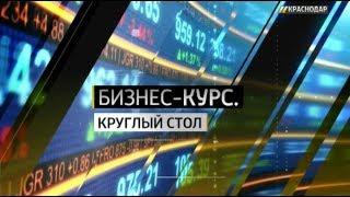 «Бизнес-курс. Круглый стол». Выпуск от 16.10.18