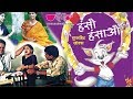 Download Hanso Hansao Part I - Latest Marwari (Rajasthani) Funny Jokes (Comedy Serial) MP3 song and Music Video