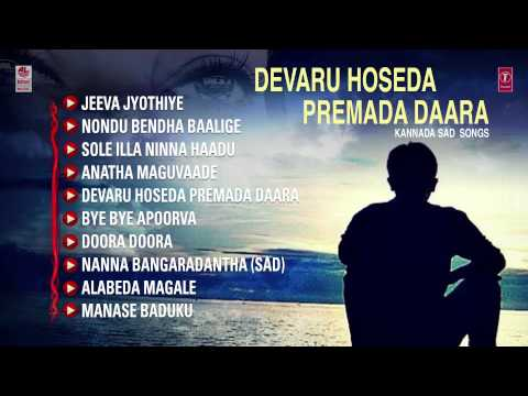 Kannada Sad Songs  Jukebox  Devaru Hoseda Premada Daara