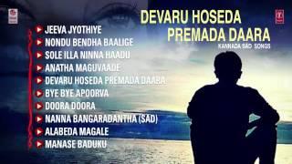 Kannada Sad Songs || Jukebox || Devaru Hoseda Premada Daara