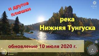 Русская рыбалка 4 - Обзор обновления от 10 июля 2020 г.