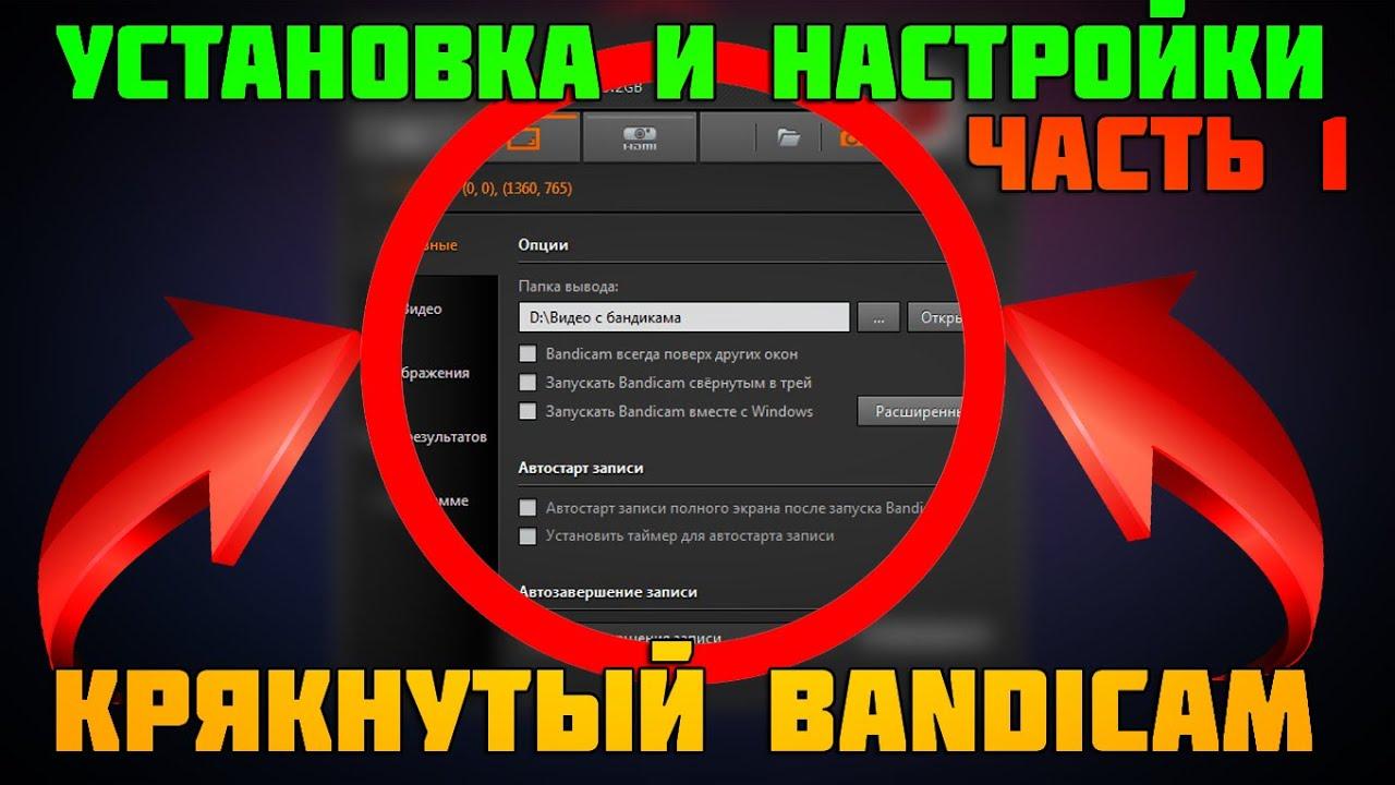 скачать новый крякнутый бандикам на русском бесплатно