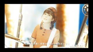 ももすももす「木馬」(mokuba) music video