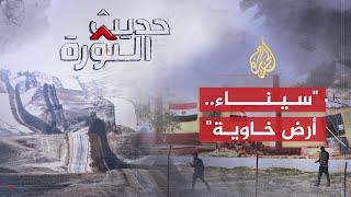 حديث الثورة..مدى نجاح الدولة المصرية في التعامل مع سيناء