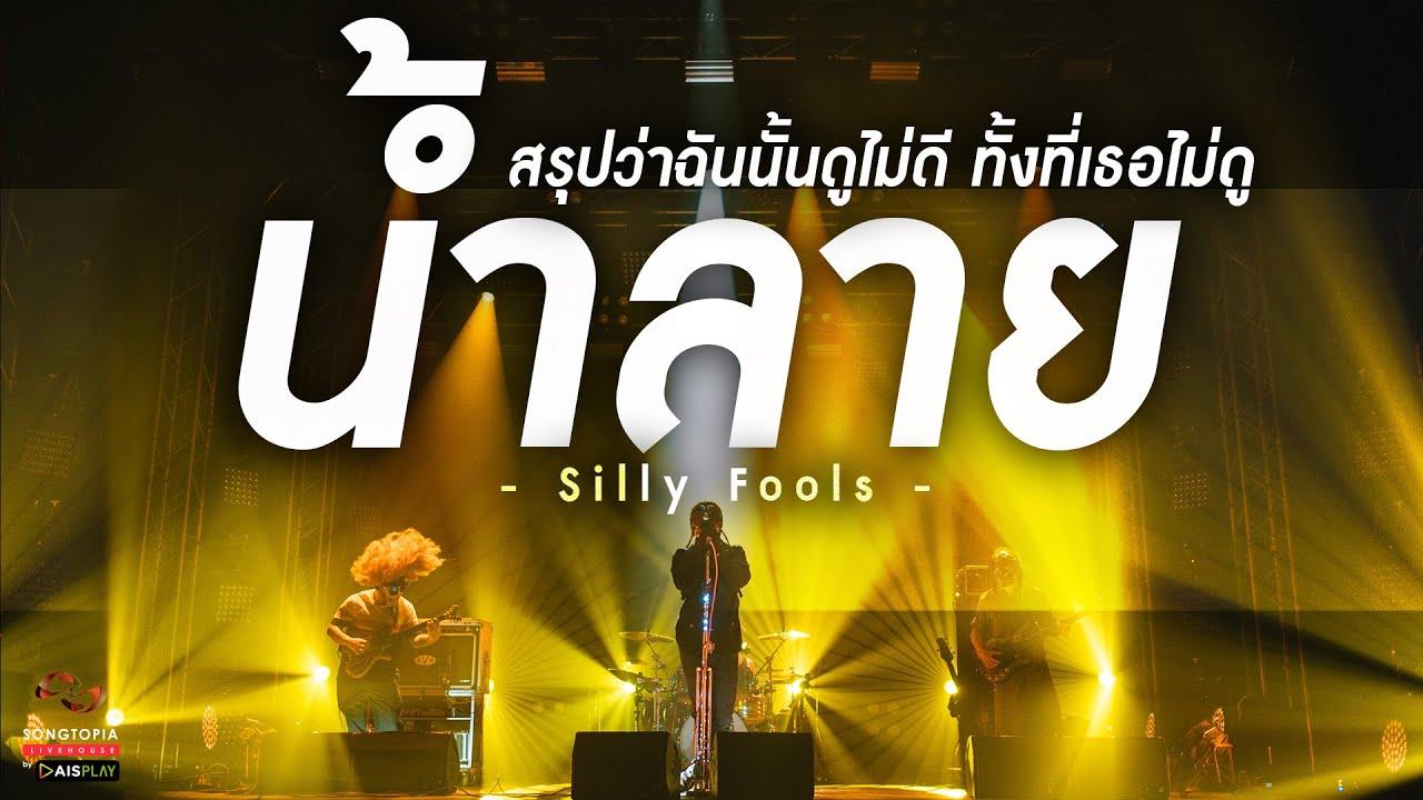 น้ำลาย - Silly Fools | สรุปว่าฉันนั้นดูไม่ดี ทั้งที่เธอไม่ดู | Songtopia Livehouse