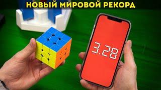 Кубик Рубика собран за 3 секунды   Как побить мировой рекорд?