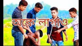 B-deshi vs deshi police...New funny video 2018...by Zaman Ahmed And Baijid Ahamed Badhon