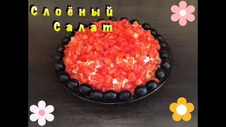 Слоеный салат с куриной грудкой и помидорами!