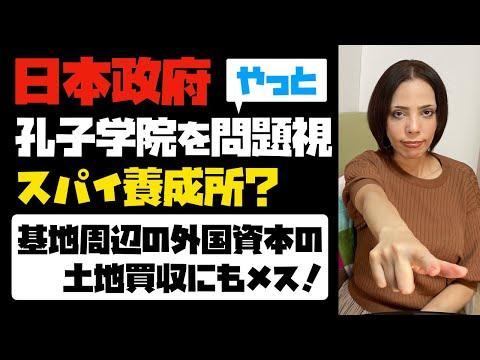 2021/05/17 【有事に備えて】日本政府、孔子学院を問題視!スパイ養成所?プロパガンダ?外国資本の土地買収にもメス!