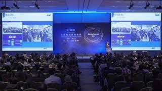 Speech: [AUO] Case Study - AI Adoption in Electronics Manufacturing | 【友達數位】AI落地實戰