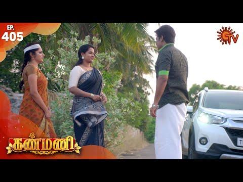 Kanmani - Episode 405 | 22nd February 2020 | Sun TV Serial | Tamil Serial