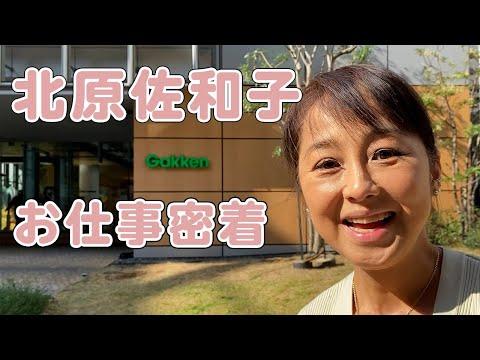 【お仕事密着】北原佐和子のお仕事現場へ密着してみました。