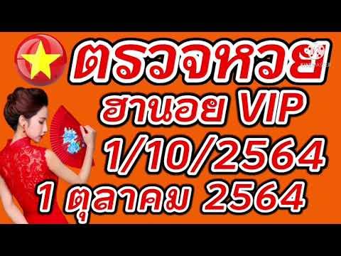 ตรวจหวยฮานอย VIP 1 ตุลาคม 2564 ผลหวยฮานอย VIP 1/10/2564 ผลหวยฮานอยวันนี้ ผลหวยฮานอยล่าสุด