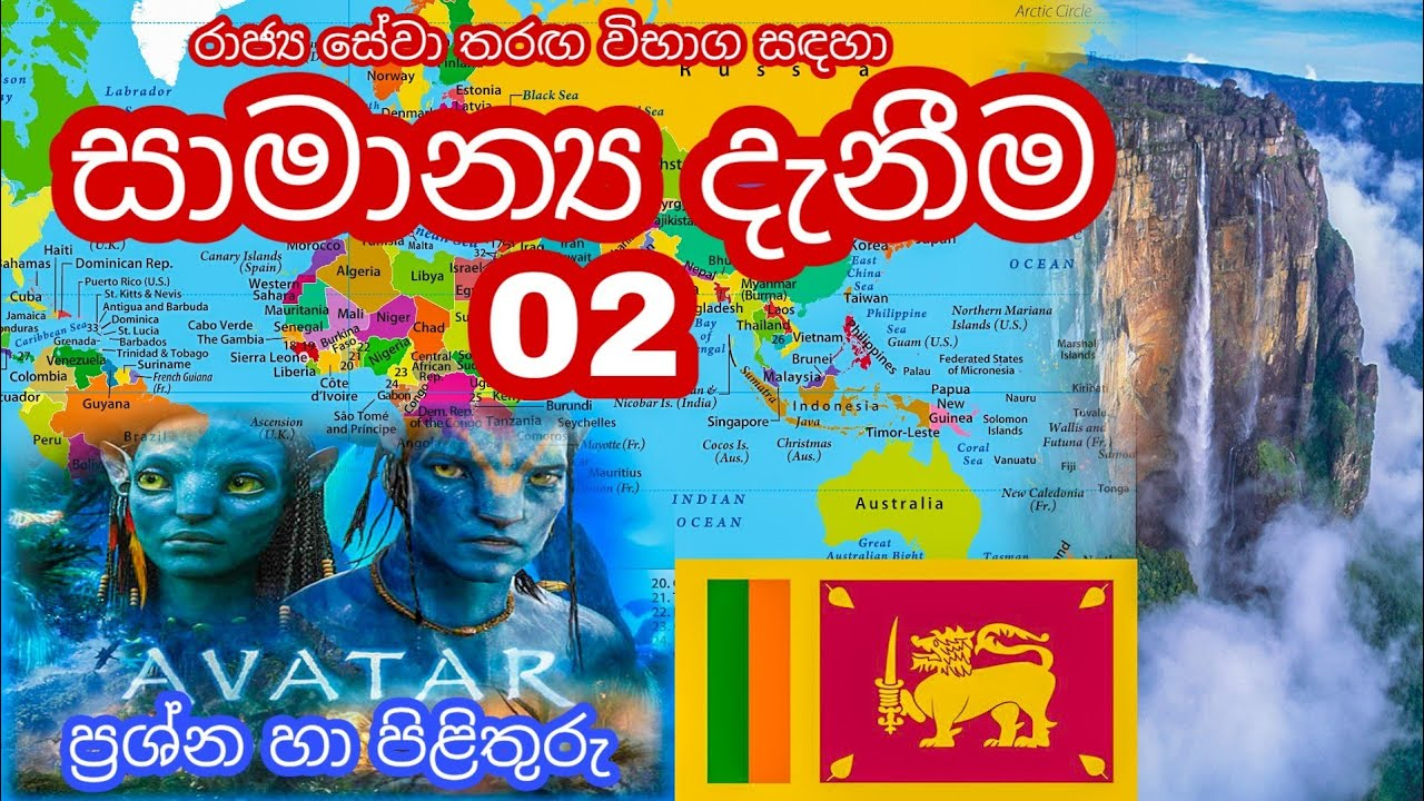 General Knowledge 02 Questions and Answers in Sinhala - IQ ...