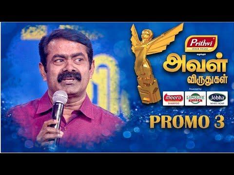 Aval Awards 2018 | Promo Tamil Serial Full Episode