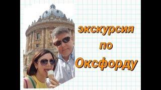 Экскурсия по Оксфорду.