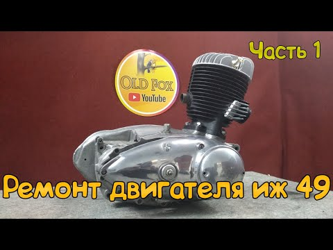 Ремонт картера  двигателя ИЖ49, дефектовка ,  методы ремонта+ ЛАЙФХАК  ;- )