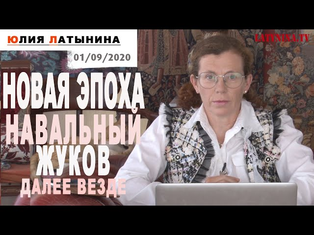 Юлия Латынина / Новая Эпоха: Навальный, Жуков, далее везде? / LatyninaTV /