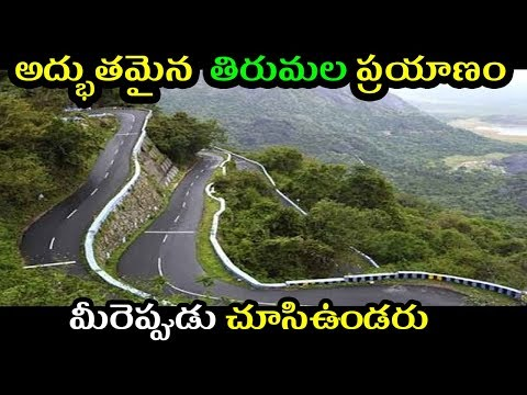 Tirupati to Tirumala Ghat Road Beautiful Journey| Andhra Pradesh, India|Filmy Poster