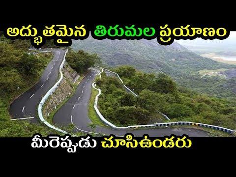 Tirupati to Tirumala Ghat Road Beautiful Journey| Andhra Pradesh, India|Filmy Poster