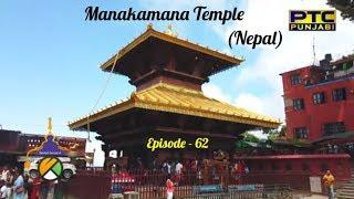Spiritual Journey of The Turban Traveller | EP 62 | Manakamana Temple (Nepal)