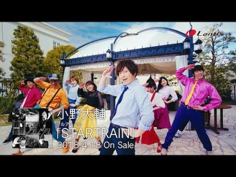 Download Youtube: 小野大輔「STARTRAIN」Music Clip Short Ver.