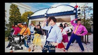 小野大輔「STARTRAIN」Music Clip Short Ver. 小野大輔 検索動画 27