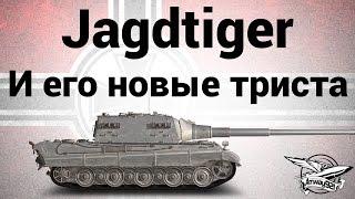 Jagdtiger - И его новые триста