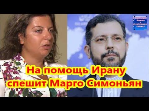На помощь Ирану спешит Марго Симоньян