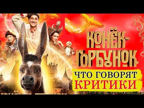 Конек Горбунок (2021) - Обзор критики фильма