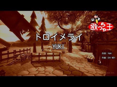 【カラオケ】トロイメライ/YUKI