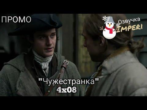Чужестранка 4 сезон 8 серия / Outlander 4x08 / Русское промо