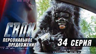 Фото Свои | 3 сезон | 35 серия | Персональное предложение